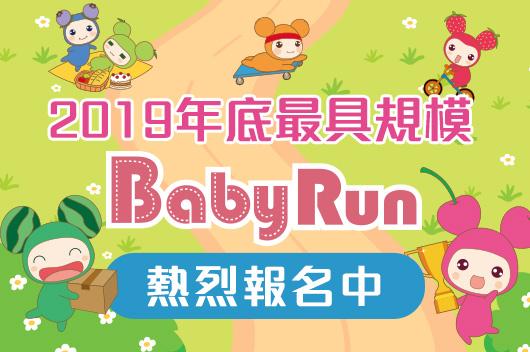 BabyRun運動會,開放報名ing